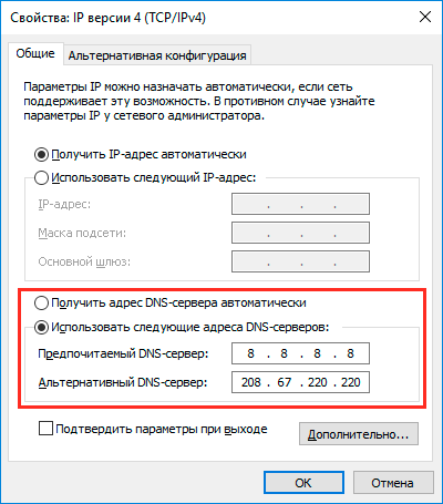dns setting windows
