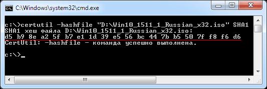Контрольные суммы файла Компьютер для новичков Утилита certutil
