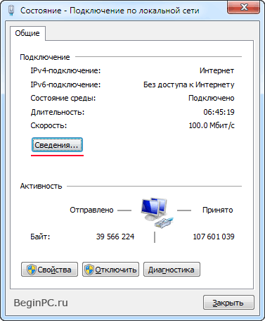 connection status window