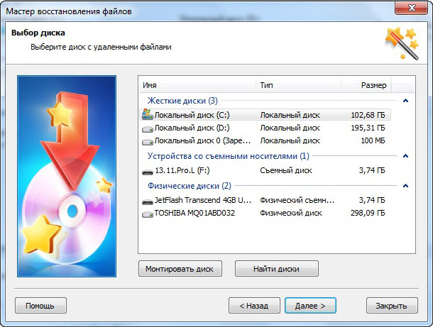 Hetman Partition Recovery disk selection