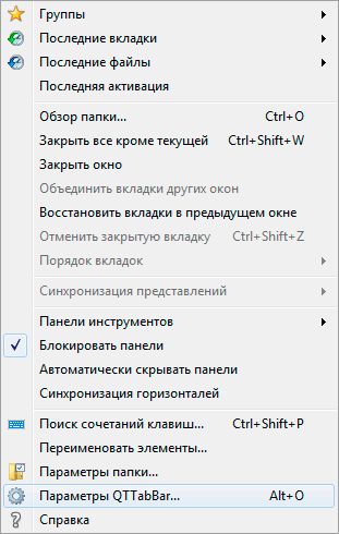 qttabbar context menu