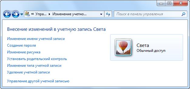 Как создать учетную запись в windows 7 если я гость - Luboil.ru
