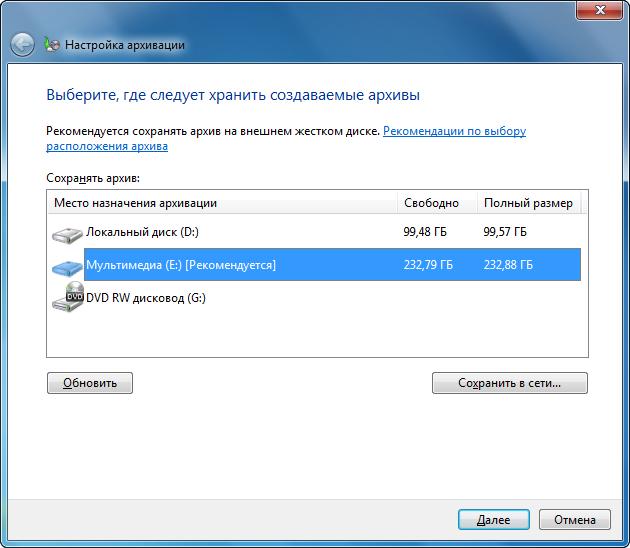 Настройка резервного копирования в Windows 7 - Компьютер для новичков