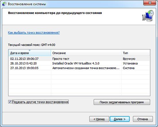 Восстановление системы windows 8 как сделать