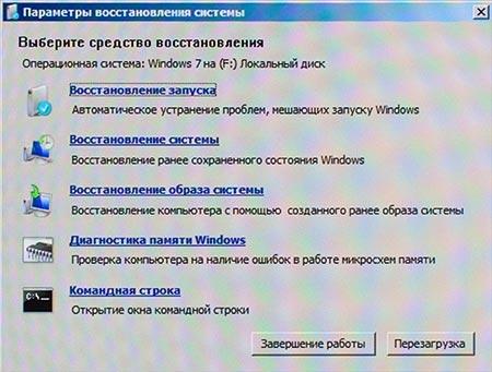 меню windows re
