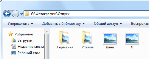 Папки Windows